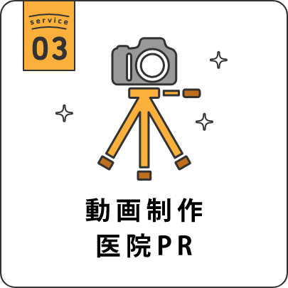 動画作成医院PR