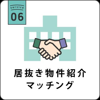 居抜き物件紹介マッチング