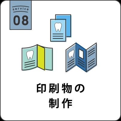 印刷物の制作